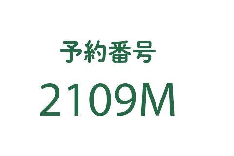 ご予約【2109M】