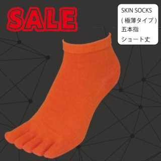 <img class='new_mark_img1' src='https://img.shop-pro.jp/img/new/icons61.gif' style='border:none;display:inline;margin:0px;padding:0px;width:auto;' />SKIN SOCKS 五本指 ショート丈(くるぶし丈)