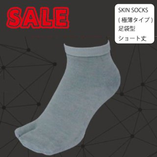 <img class='new_mark_img1' src='https://img.shop-pro.jp/img/new/icons61.gif' style='border:none;display:inline;margin:0px;padding:0px;width:auto;' />SKIN SOCKS 足袋型 ショート丈(くるぶし丈)