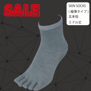 <img class='new_mark_img1' src='https://img.shop-pro.jp/img/new/icons61.gif' style='border:none;display:inline;margin:0px;padding:0px;width:auto;' />SKIN SOCKS 五本指 ミドル丈(足首丈)