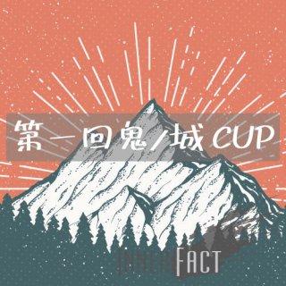 第一回鬼ノ城CUP support by INNER-FACT