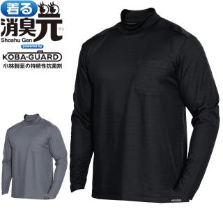 着る消臭元 ポケット付き 肩補強Tシャツハイネック SSG-017