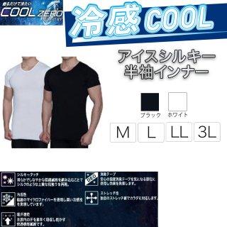 冷感 COOL 吸汗速乾 消臭 ストレッチ インナー 半袖 Tシャツ KA-034
