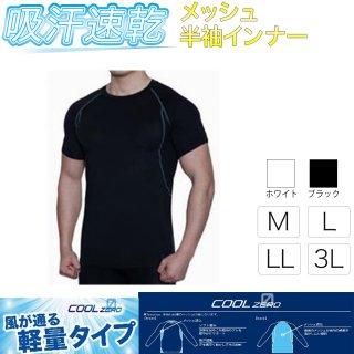 吸汗速乾 インナー 半袖 Tシャツ KA-006