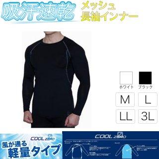 吸汗速乾 インナー 長袖 Tシャツ KA-007
