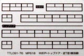 【N】TTL091-76 窓枠インレタ(中折戸・トップドア横羽線用)