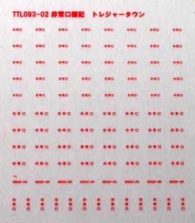 【N】TTL093-02 非常口標記