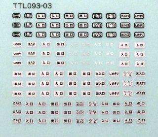 【N】TTL093-03 出入口標記1白黒銀
