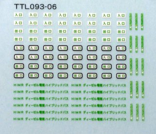 【N】TTL093-06 出入口標記4白緑黒