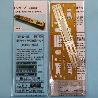 TTT523-06R 動力すっきり改造キット(18m級対応)