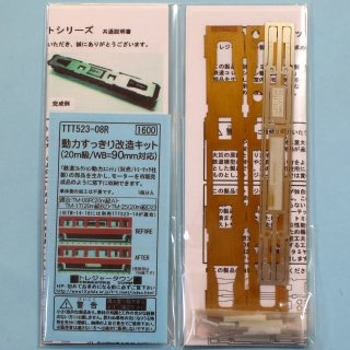 TTT523-08R 動力すっきり改造キット(20m級/WB=90mm対応)