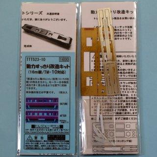 TTT523-10 動力すっきり改造キット(16m級対応)