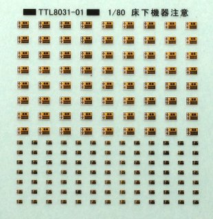 TTL8031-01 【1/80】床下機器注意標記