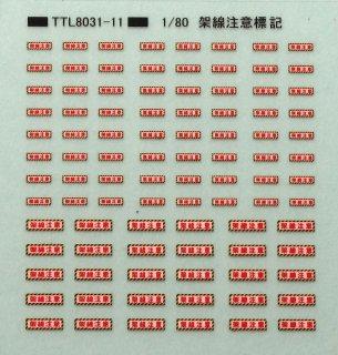 TTL8031-11 【1/80】架線注意標記