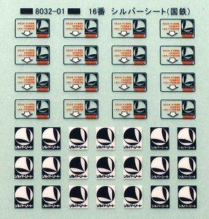 TTL8032-01 【1/80】シルバーシート 国鉄