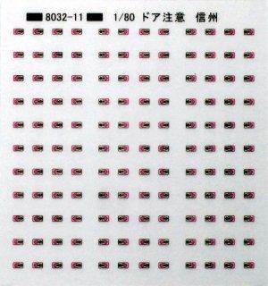 TTL8032-11 【1/80】ドア注意標記 信州