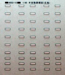 TTL8032-13 【1/80】半自動扉標記 広島山口