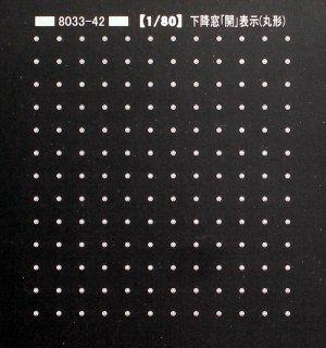TTL8033-42 【1/80】下降窓「開」表示(丸形)