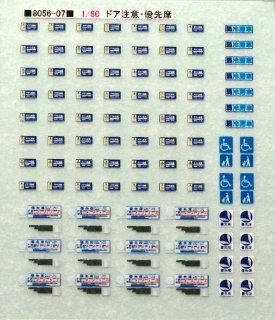 TTL8056-07 【1/80】ドア注意・優先席(京急線)
