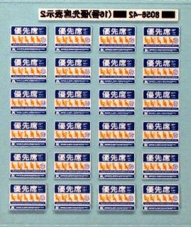 TTL8056-42 【1/80】優先席表示2