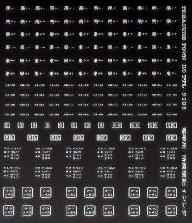 TTL9005A 【1/80】通勤電車所属標記3 白