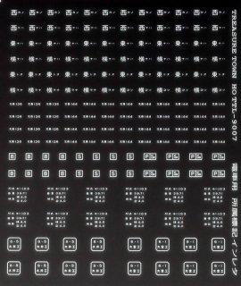 TTL9007A 【1/80】通勤電車所属標記5 白