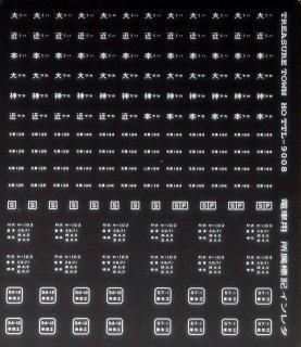 TTL8008A 【1/80】通勤電車所属標記6 白