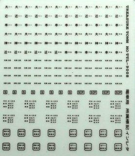 TTL8008B 【1/80】通勤電車所属標記6 黒