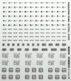 TTL9009B 【1/80】通勤電車所属標記7 黒