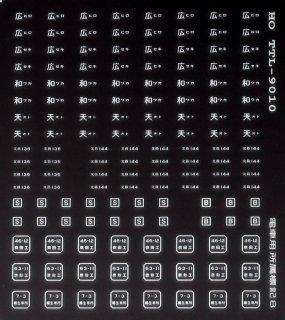 TTL9010A 【1/80】通勤電車所属標記8 白