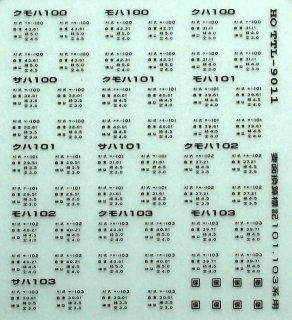 TTL9011C 【1/80】妻面換算標記101/103系用 青20号