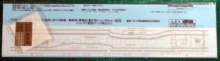 TTL8961-82B 【1/80】キハ40道南いさりび鉄道一般車(深緑色)製作用インレタセット