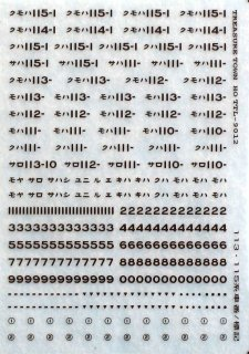 TTL8012D 【1/80】113/115系車番標記 ぶどう色