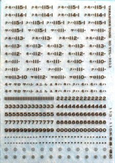 TTL8012F 【1/80】113/115系車番標記 ねずみ色
