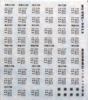 TTL8013D 【1/80】妻面換算標記113/115系用 ぶどう色