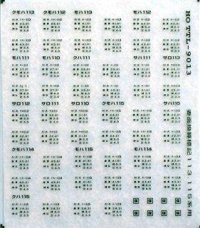 TTL8013E 【1/80】妻面換算標記113/115系用 緑色