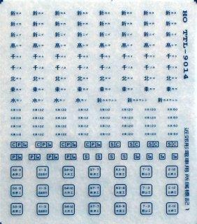 TTL8014C 【1/80】近郊型電車所属標記No.1 青20号