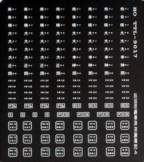 TTL8017A 【1/80】近郊型電車所属標記No.4 白
