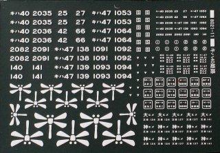 TTL8021-11A 【1/80】キハ40標記(姫新線)白