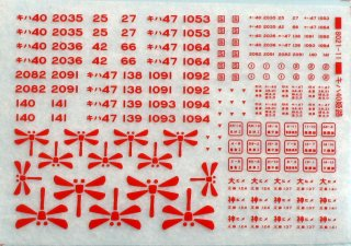 TTL8021-11B 【1/80】キハ40標記(姫新線)赤