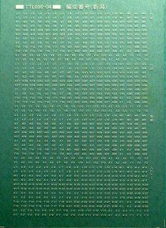 【N】TTL006-04 前面編成番号表示 新潟