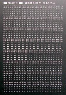 【N】TTL006-11 前面編成番号表示 中央・京浜東北E233系