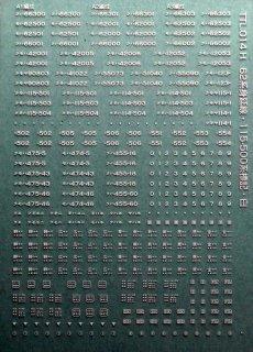【N】TTL014H 62系身延線・115-500系標記・白文字