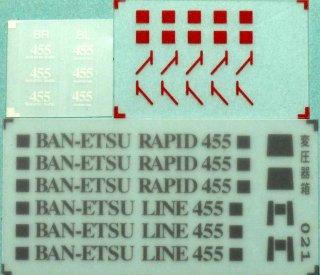 【N】TTL021B 磐越西線455ロゴインレタ