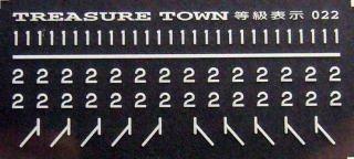 【N】TTL022B 国鉄1/2等 等級標記/白