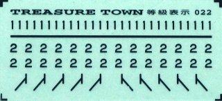 【N】TTL022E 国鉄1/2等 等級標記/青15号