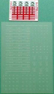 【N】TTL030 169系新幹線リレー標記・ヘッドマーク 湘南色用/白(ヘッドマーク付)