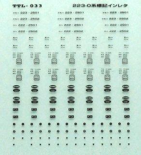 【N】TTL033 223-0系所属類標記/黒