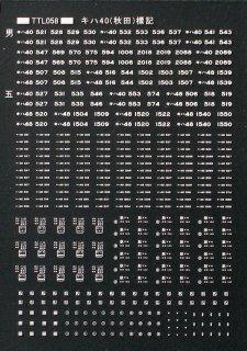 【N】TTL058A キハ40秋田標記白