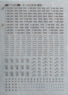 【N】TTL058C キハ40秋田標記ねずみ1号